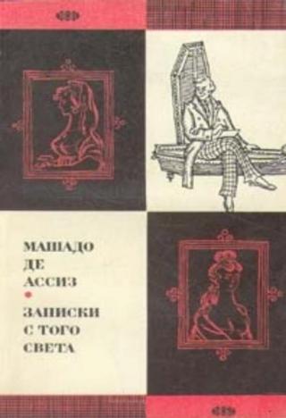 Записки с того света (Посмертные записки Браза Кубаса) 1974