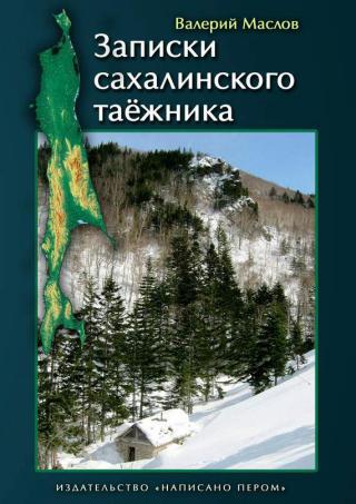 Записки сахалинского таёжника