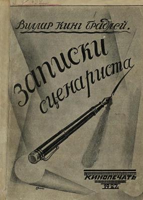 Записки сценариста