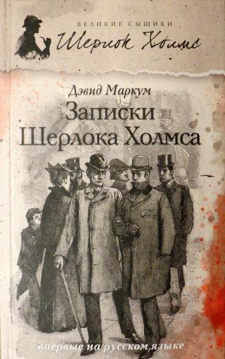 Записки Шерлока Холмса [сборник]