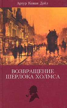Записки Шерлока Холмса, Возвращение Шерлока Холмса