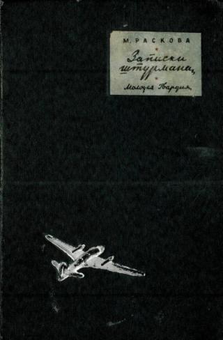 Записки штурмана