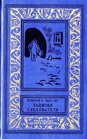 Записки следователя (изд.1966)