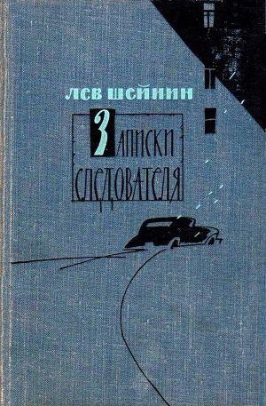 Записки следователя (сборник)