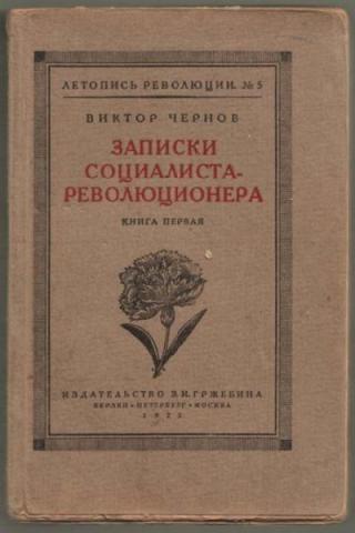 Записки социалиста-революционера. Книга 1