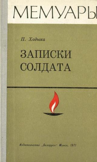 Записки солдата