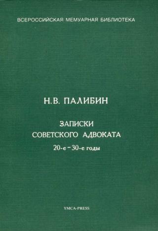 Записки советского адвоката. 20-е – 30-е годы