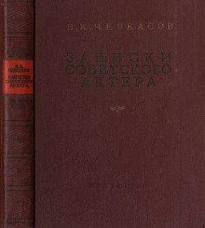 Записки советского актера