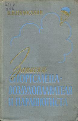 Записки спортсмена-воздухоплавателя и парашютиста