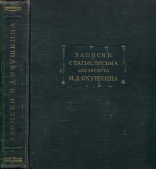 Записки, статьи, письма декабриста И.Д. Якушкина