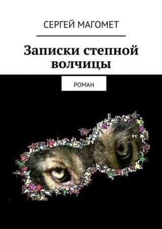 Записки Степной Волчицы