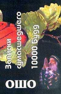 Записки сумасшедшего. 10000 будд