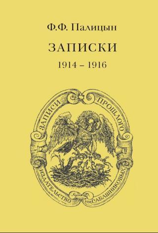 Записки. Том I. Северо-Западный фронт и Кавказ, 1914–1916