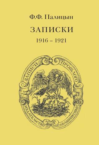 Записки. Том II. Франция, 1916–1921