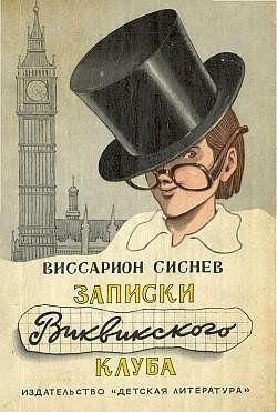 Записки Виквикского клуба (с иллюстрациями)