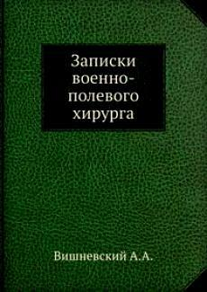 Записки военно-полевого хирурга