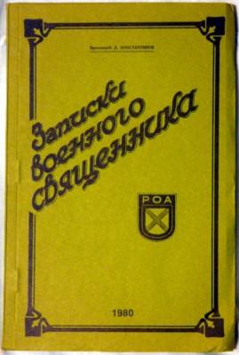 Записки военного священника