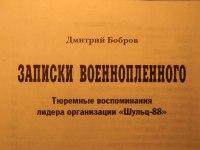 Записки военнопленного