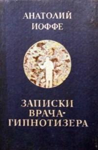 Записки врача-гипнотизера