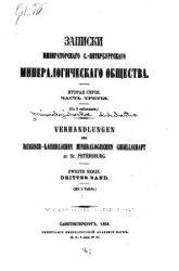 Записки Всесоюзного минералогического общества, Том 3