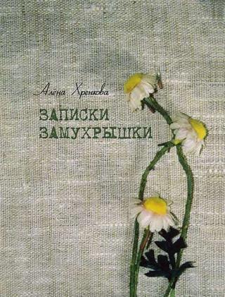 Записки Замухрышки (сборник)