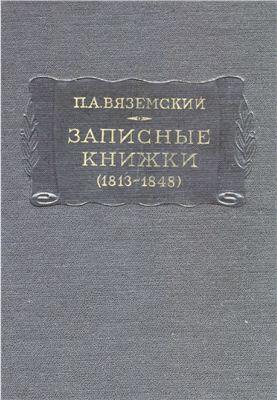 Записные книжки 1813-1848