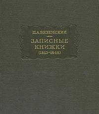 Записные книжки (1813-1848)