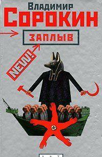 Заплыв (рассказы и повести, 1978-1981)