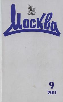Заполье. Книга вторая