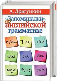 «Запоминалки» по английской грамматике