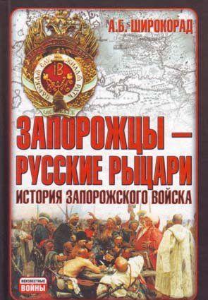 Запорожцы — русские рыцари. История запорожского войска