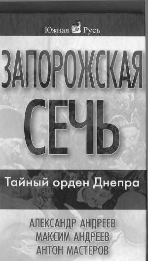 Запорожская Сечь. Тайный орден Днепра