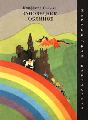 Заповедник гоблинов [Сборник]