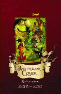 Заповедник сказок. Избранное за 2005-2010