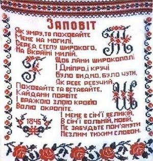 Заповiт Шевченка