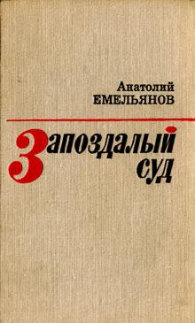 Запоздалый суд (сборник)