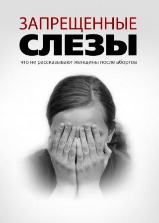 Запрещённые слёзы. О чем не рассказывают женщины после аборта