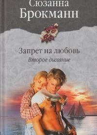 Запрет на любовь. Книга 2. Второе дыхание