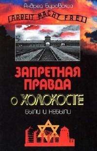 Запретная правда о Холокосте. Были и небыли
