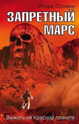 Запретный Марс [Выжить на Красной планете]