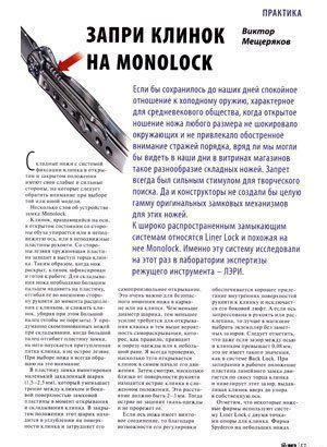 Запри замок на Monolock