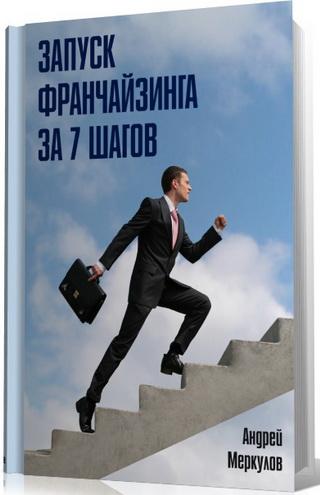 ЗАПУСК ФРАНЧАЙЗИНГА ЗА 7 ШАГОВ