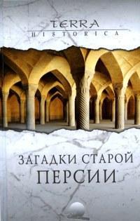 Заrадки старой Персии