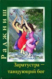 Заратустра. Бог, который может танцевать
