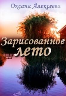 Зарисованное лето (СИ)
