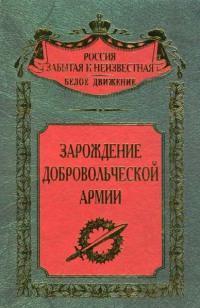 Зарождение Добровольческой армии (Сборник воспоминаний участников событий на Дону и Кубани)