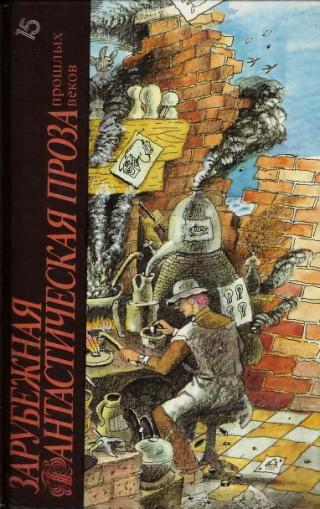 Зарубежная фантастическая проза прошлых веков (сборник)