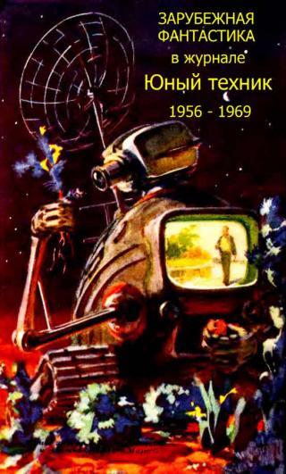 Зарубежная фантастика из журнала «ЮНЫЙ ТЕХНИК» 1956-1969