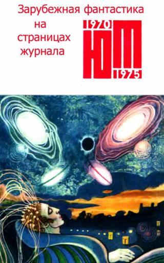 Зарубежная фантастика из журнала «ЮНЫЙ ТЕХНИК» 1970-1975