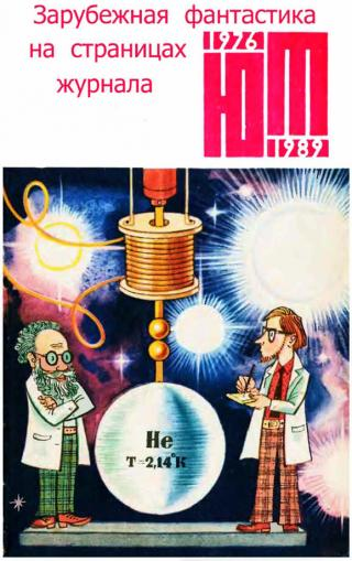 Зарубежная фантастика из журнала «ЮНЫЙ ТЕХНИК» 1976-1989